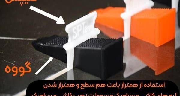 خرید همتراز کاشی